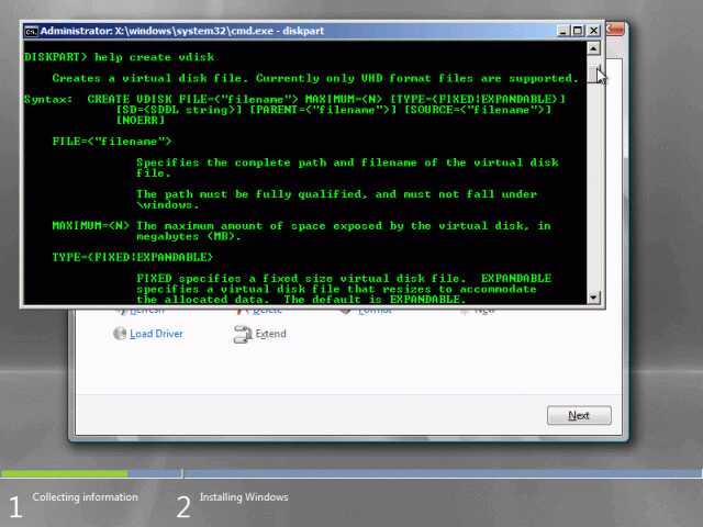 Відповідь програми diskpart на команду help create vdisk